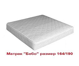 Матрак Бебо 164/190 см.