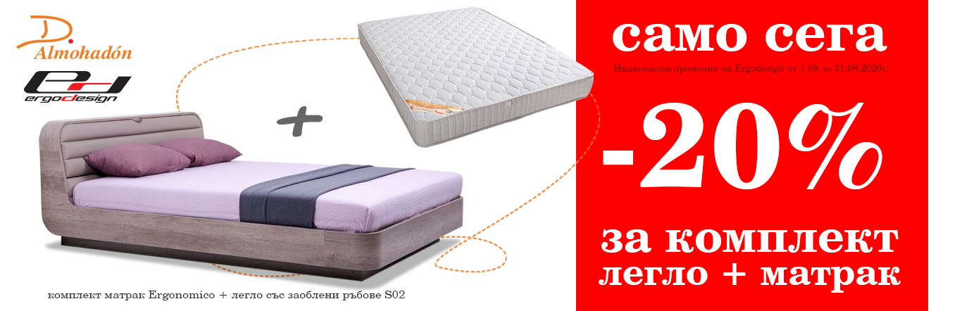 легло със заоблени ръбове  S02 + матрак Ergonomiko -20%