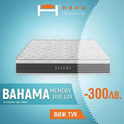 Двулицев матрак Bahama Memory  Duo Lux в промоция от 01.08-31.08.2020
